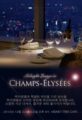 루이엔젤 1st Wine Party